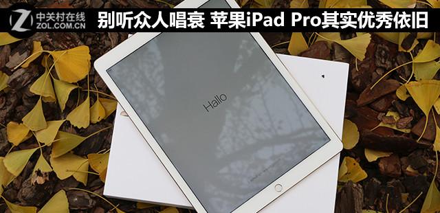 iPad Pro真的像批评家所唱衰那样么?