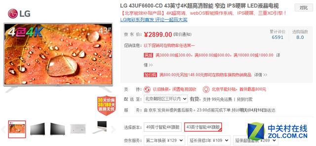 43吋4K智能电视 LGUF6600京东售2899元