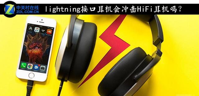 lightning接口耳机会冲击HiFi耳机吗?