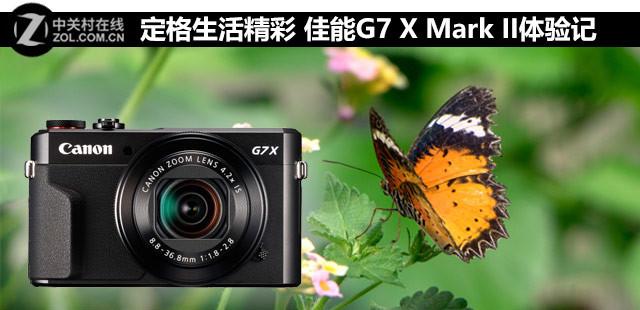 定格生活精彩 佳能G7 X Mark II体验记