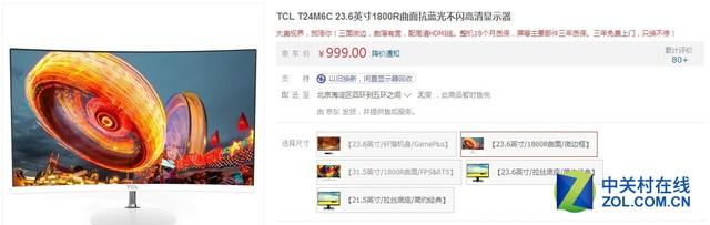 1800R竟然不足千元!TCL曲面显示器评测