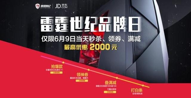 最高省2000 雷霆世纪品牌日京东全场大聚惠