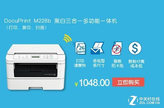 京东618富士施乐M228b领券再买更便宜