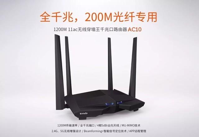 用腾达光纤路由AC10访客网络功能