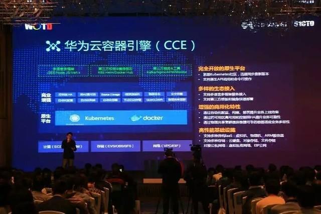 华为云:容器技术加速企业业务云化创新