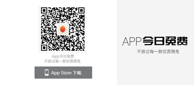 App今日免费:让屌丝秒变文青 松果生活