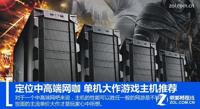 定位中高端网咖 单机大作游戏主机推荐