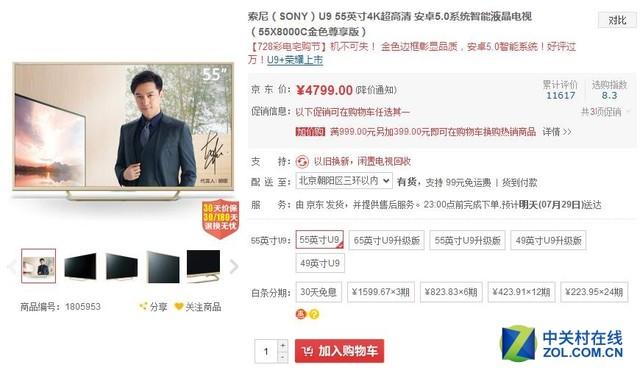 55英寸4K土豪金 索尼U9液晶电视仅4799