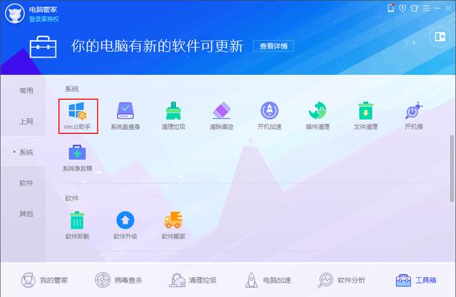 腾讯电脑管家12.0版:专门对Win10优化