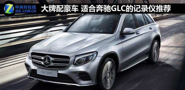 大牌配豪车 适合奔驰GLC的记录仪推荐