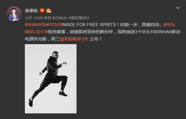 余承东自爆:HUAWEI Watch 2亮相MWC2017