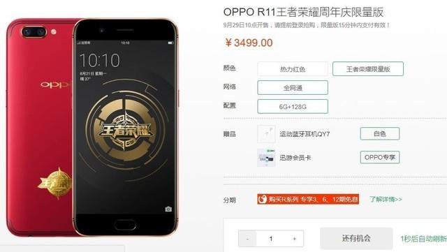 王者上分利器 OPPO R11王者荣耀周年庆限量版火爆开售
