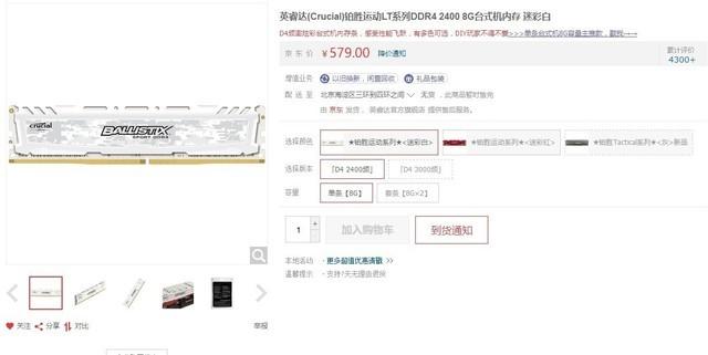 白色内存 英睿达DDR4 8G内存火爆促销