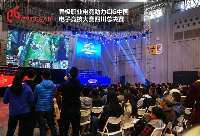 异极助力CIG电竞赛四川总决赛