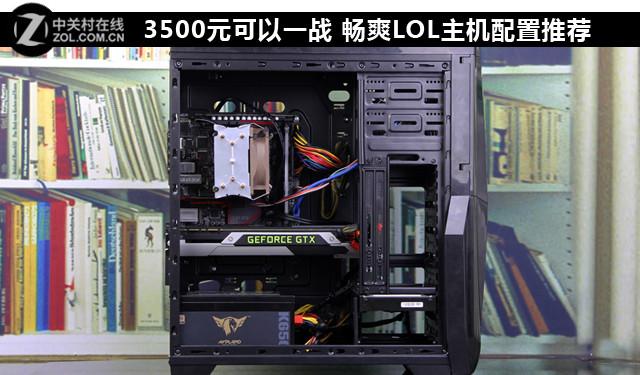 3500元可以一战 畅爽LOL主机配置保举