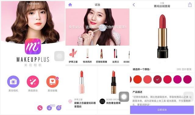 美妆相机上线试妆 工具类app商业化新玩法