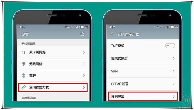 子上寻找投屏、Miracast或无线显示字样的选项打开.如下图所示:-