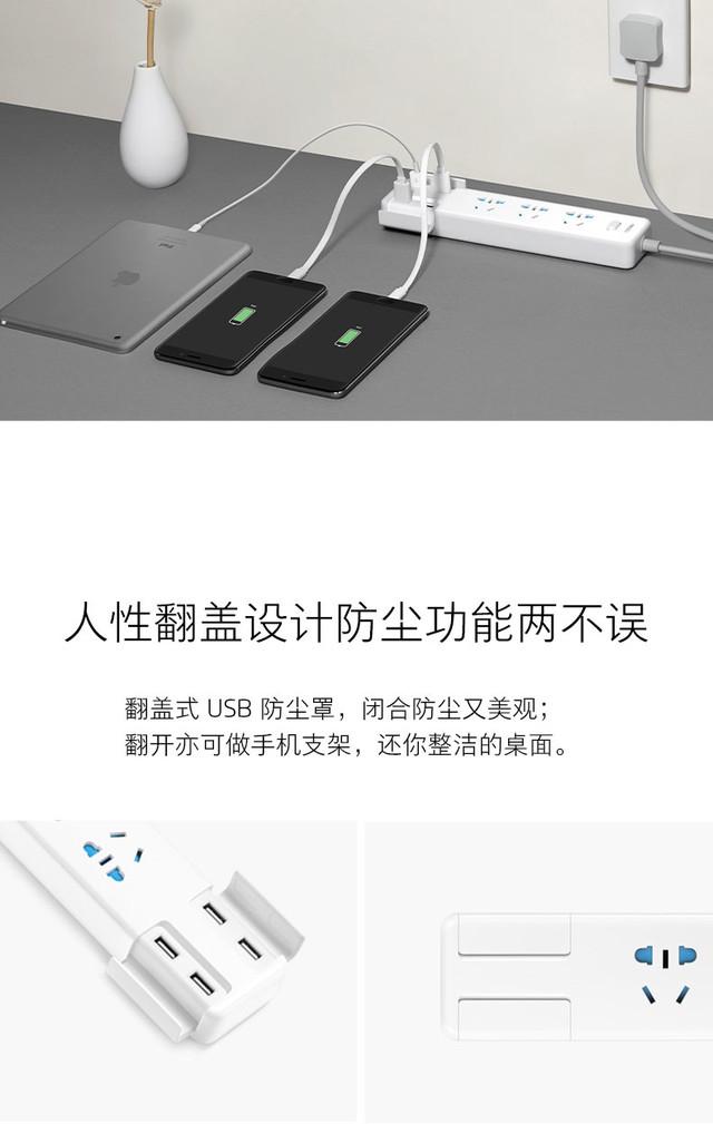 魅族首款插线板发售 89元配4个USB口