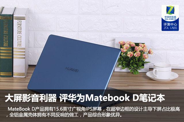 大屏影音利器 评华为Matebook D笔记本(待完善)