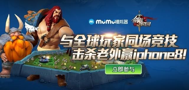 畅玩《剑与家园》用MuMu模拟器与主播同场竞技
