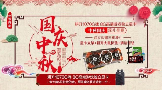 双节同庆豪礼不停 耕升GTX 1070G魂仅3099元