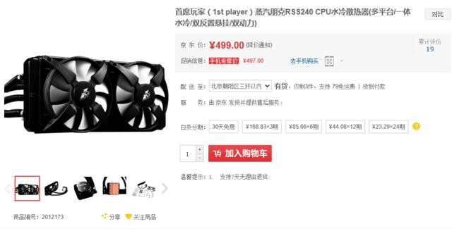 蒸汽朋克范 首席玩家RSS240仅售499元