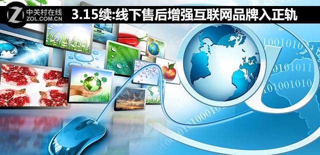 3.15续:线下售后增强互联网品牌入正轨