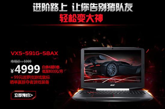 胜利如影随形 Acer暗影骑士3首发预约开启