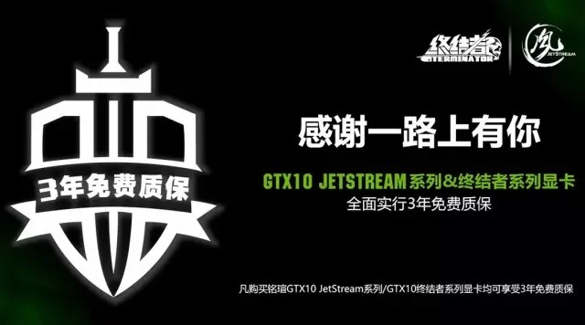 下单有礼  铭瑄GTX1060JetStream 6G仅售1899元