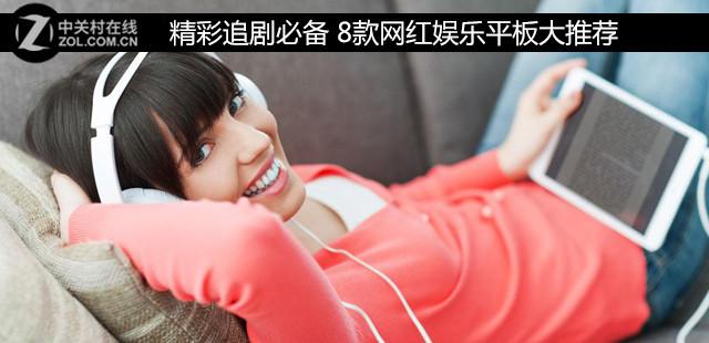 精彩追剧必备 8款网红娱乐平板大推荐