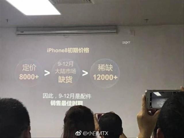 一个肾不够!传iPhone8国行定价超8000元