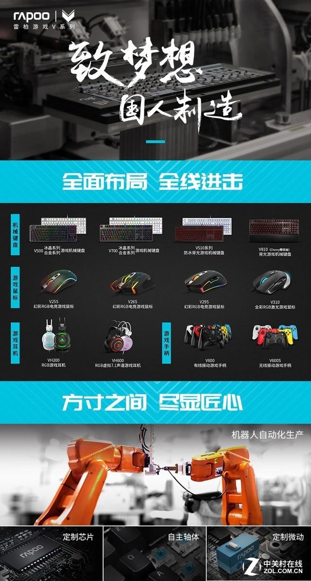 欧姆龙原厂轴 雷柏V806幻彩RGB机械键盘