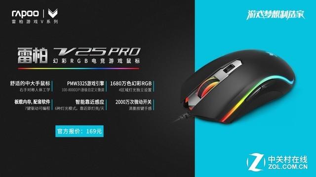 PMW3325引擎 雷柏V25PRO幻彩RGB游戏鼠标视频