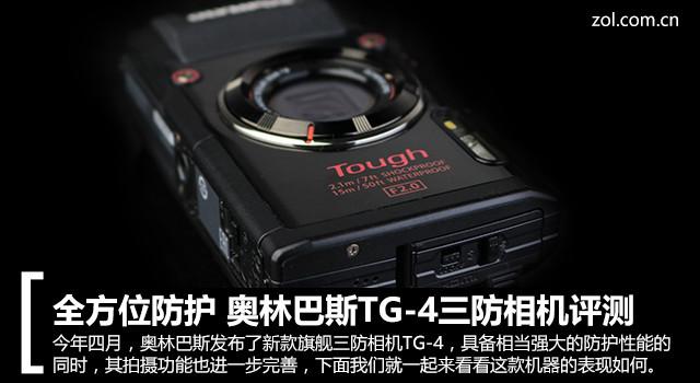 全方位防护 奥林巴斯TG-4三防相机评测