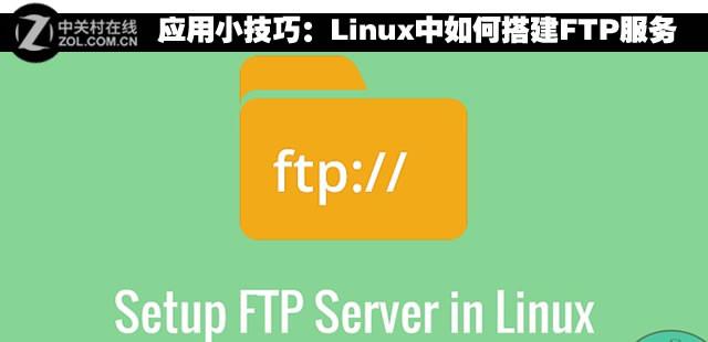 Linux中搭建FTP服务