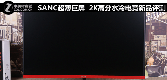 SANC超薄巨屏  2K高分水冷电竞新品评测