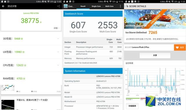 联想phab2PLUS评测 6.4英寸屏跨界平板