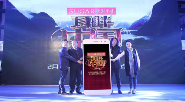 糖果手机为冠名投入亿元 SUGAR S9亮相