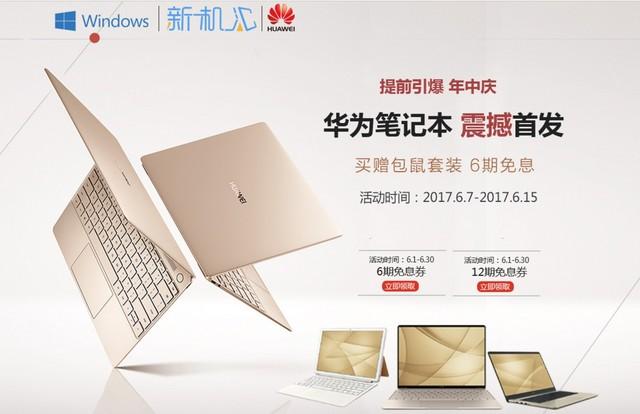 华为MateBook系列新品苏宁易购双线开售