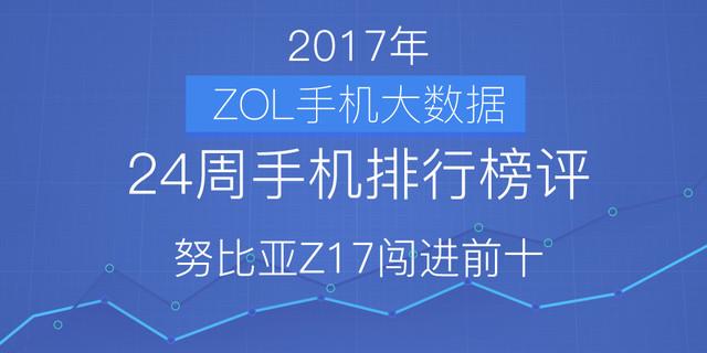 24周手机排行榜评:努比亚Z17闯进前十