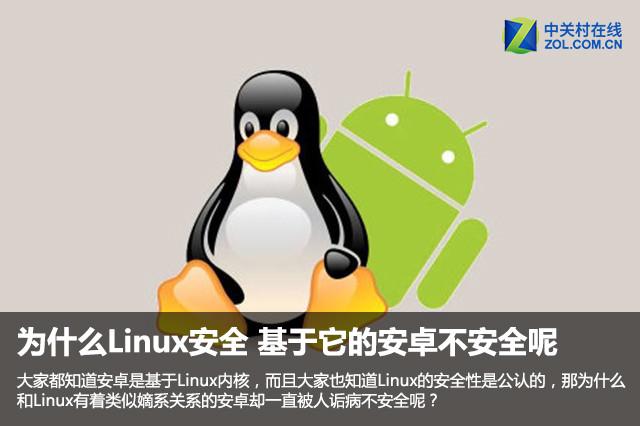 为什么Linux安全 基于它的安卓不安全呢