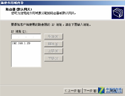 如何配置 windows server DHCP 服务器