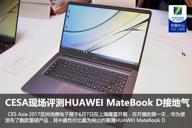 CESA现场评测HUAWEI MateBook D-接地气