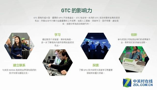 顶级AI峰会 NV GTC China 2017即将召开