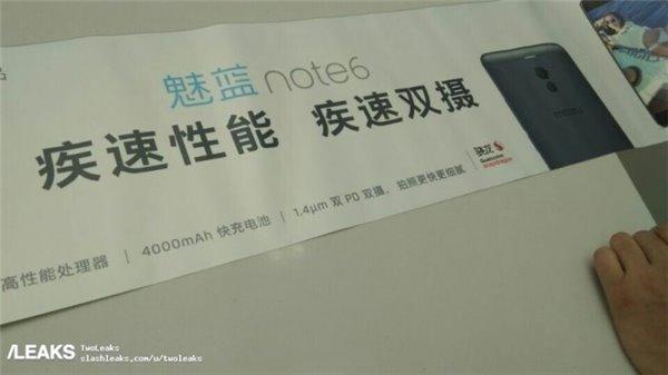 魅蓝note 6宣传海报曝光 骁龙芯没跑了