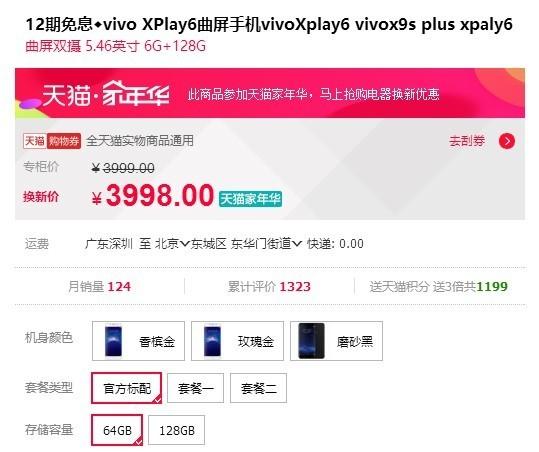 曲屏双摄新旗舰 vivo Xplay6天猫正热销