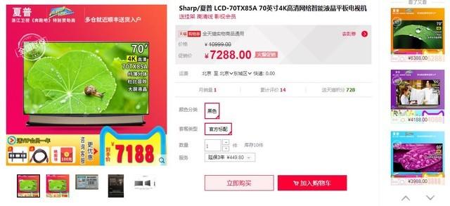 夏普70吋巨屏电视白菜价!天猫售价7288元