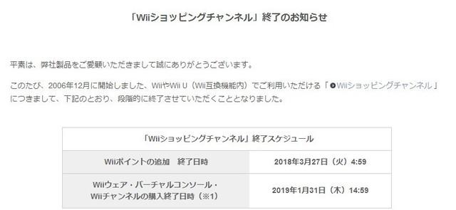 任天堂日本发新公告 Wii商店即将关闭