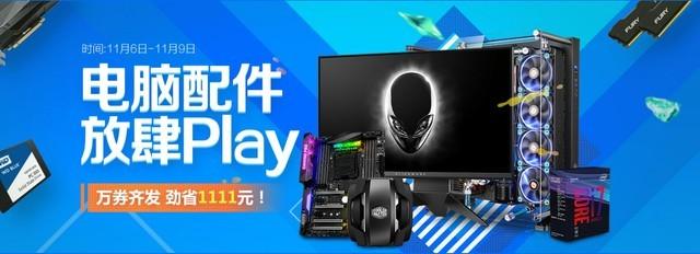 11.11京东战报 7日主板品牌销量Top5