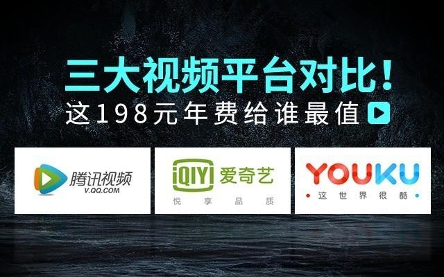 三大视频平台对比!这198元年费给谁最超值
